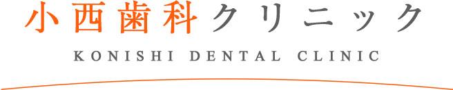 小西歯科クリニック